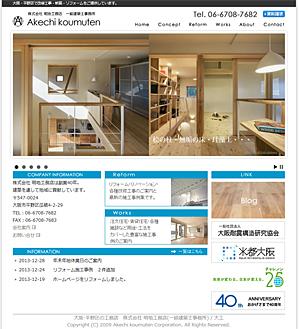 株式会社 明地工務店 様 大阪・平野区で改修工事・新築・リフォームをご提供している創業40年の一級建築士事務所です。