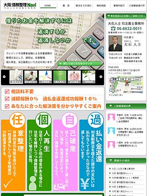 大阪 債務整理Navi - 阿倍野区 大石人士 司法書士事務所