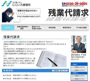 福岡 残業代請求|司法書士法人にじいろ事務所