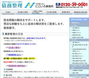 福岡 債務整理|司法書士法人 にじいろ事務所